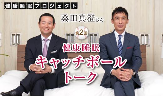 健康睡眠プロジェクト 桑田真澄さん 第2回 健康睡眠キャッチボールトーク