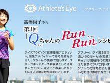第3回:「QちゃんのRun Runレシピ」Part1
