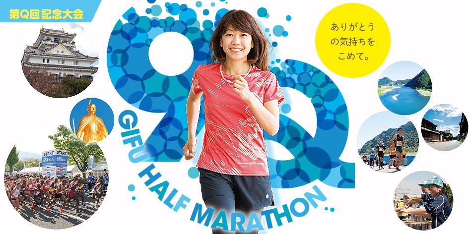 第Q回 高橋尚子杯 ぎふ清流ハーフマラソン参加レポート1