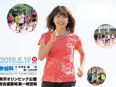 高橋尚子ランニングクリニック2019 参加レポートVol.1