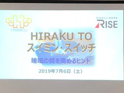 「女優 古村比呂 HIRAKU TO スイミン・スイッチ」イベントレポートVol.1 2