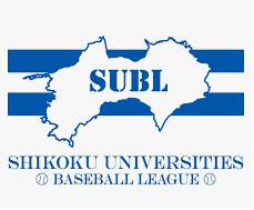 四国地区大学野球連盟