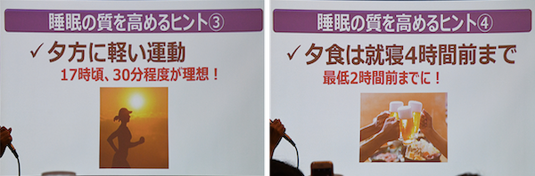 ライズTOKYO presents 睡眠セミナー&赤坂エクセルホテル東急宿泊付き皇居ラン9