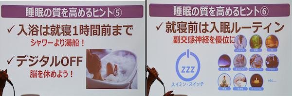 ライズTOKYO presents 睡眠セミナー&赤坂エクセルホテル東急宿泊付き皇居ラン2-3